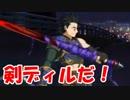[実況]俺もサーヴァントがほしい![FGO] #ex290  復刻Fate/zeroコラボ 高難易度+α