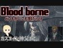 貴様も、血を求めるやつなのだろう?【Bloodborne実況2】