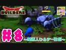 【DQB】関西人ビルダー日記 #8