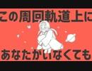 【文スト】敦鏡で惑星iループ