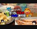 【ゆっくり】久米島(沖縄)旅行記 12 沖縄料理 イーフ夏祭り