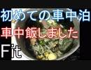 初めての車中飯(車中泊)!酒と刺身とラーメン 夕食編