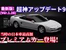 【実況】 ホンダNSXにフェアレディZ32! ついに来た! スーパーアップデート! グランツーリスモSPORT Part118