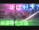 【MHW】滑走特化装備で坂道制覇してこの山の神になる【実況 アステラ祭】