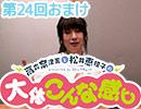 『高森奈津美と松井恵理子の大体こんな感じ』第24回おまけ動画