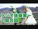 【緑咲香澄・東北ずん子】ラジオ体操第一【2部合唱カバー】