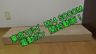 【ゆっくり】東京マルイ M14 SOCOM 電動ガン 開封動画