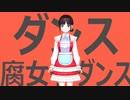 第77位:「ダンスロボットダンス」歌ってみた【鈴鹿詩子】