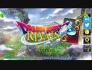【生放送の録画】ドラゴンクエストライバルズ part.1の動画