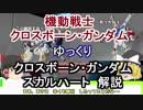 【クロスボーンガンダム】クロスボーンガンダム スカルハート 解説【ゆっくり解説】part7