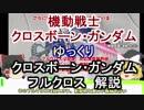 【クロスボーンガンダム】クロスボーンガンダム フルクロス 解説【ゆっくり解説】part8