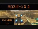クロスボーンガンダムX2 【ガンオン動画13】100人以上の同時バトル!超たのしいオススメゲーム