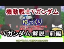【機動戦士Vガンダム】Vガンダム 解説 前編【ゆっくり解説】part1