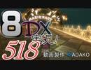 初日から始める!日刊マリオカート8DX実況プレイ518日目