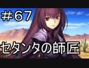 【実況】落ちこぼれ魔術師と7つの特異点【Fate/GrandOrder】67日目