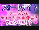 """【フォートナイトバトルロイヤル】シーズン6ティーザー画像#3""""フェンリル!?""""【Fortnite】"""