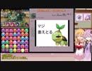今から始める 結月ゆかりのパズドラ実況 92【終】