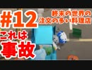 【Overcooked!2】終末の世界の、注文の多い料理店【part12】