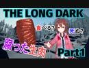 【The Long Dark】 腐った生肉食べますか?それとも死にますか。【実況プレイpart1】