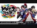 【第18回】ヒプノシスマイク -ニコ生 Rap Battle- アフタートーク