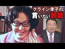 【言いたい放談】雪隠詰めのメルケル首相、潮目が変わったAfDとトランプ評[H30/9/27]