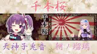 【天神子兎音&朝ノ瑠璃】千本桜【重ねてみた】