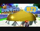 【実況】罪人マリオ、変なポンプで島をお掃除『スーパーマリオ サンシャイン』 #17
