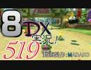 初日から始める!日刊マリオカート8DX実況プレイ519日目