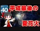 【Planet Coaster 】ようこそ! 博士パークへ! #40【ゆっくり実況】