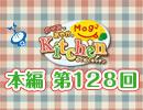 【第128回】のぞみとあやかのMog2 Kitchen [ 実食 ]