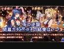 【SOA】兎の逆襲 開幕ガチャ60連!?