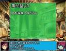 【ゆっくり実況】世界樹の迷宮Ⅲ 妄想ストーリー付 第64.5話(楽屋裏8)
