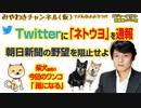 Twitterに「ネトウヨ」を通報し、朝日新聞の野望を阻止せよ マスコミでは言えないこと#225