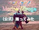 アイマリンプロジェクトvol.5 第3弾「Marine Mirage!」 踊ってみた