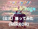 アイマリンプロジェクトvol.5 第3弾「Marine Mirage」 踊ってみた MIRROR