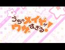 『うちのメイドがウザすぎる!』PV thumbnail