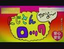 【にじさんじ】にじさんロック【手描き】 - ニコニコ動画 (09月28日 09:45 / 10 users)
