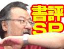 【会員限定】小飼弾の論弾9/18