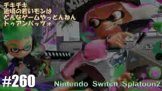 082 ゲームプレイ動画 #260 「スプラトゥーン2」