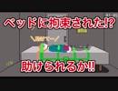 仲間同士で繰り広げられるデスゲーム【Part2】