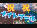【荒野行動】ナイトプール デビュー!うおおおおおおお!