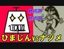 非常食の鳥vs超能力の異種格闘技戦【ポケットモンスター赤 Part26】