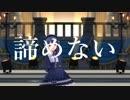 【デレステMAD】覚醒めて【#佐城雪美生誕祭2018】