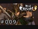 無双OROCHI3 Part.009「剣豪と人斬り」