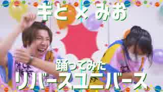 【みお×ギと】リバースユニバース【踊ってみた】