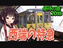 【迷列車の旅】陰陽縦断!西端の特急列車と、謎の赤い建築【優待の旅2018二日目中編】