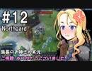 【NorthGard】族長のお姉さん実況 12【RTS】