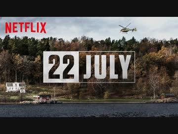 映画『22 JULY/7月22日』予告編...