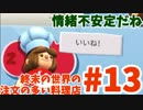 【Overcooked!2】終末の世界の、注文の多い料理店【part13】