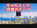【おそ松さん】ちゃんとした合体のテーマ カバー曲配信中!